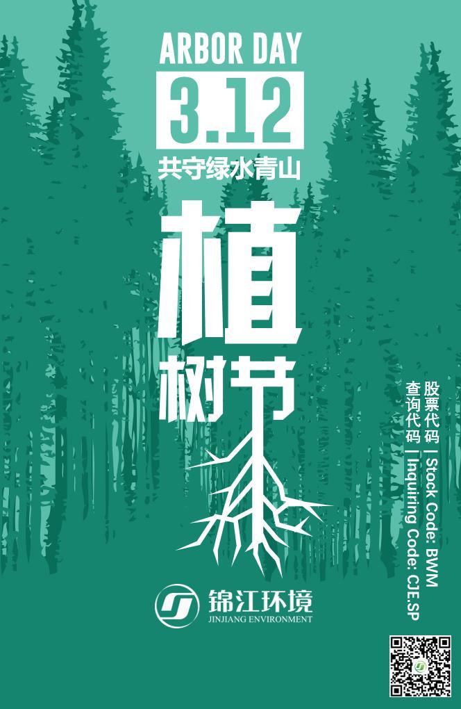 2019-03-12 植树节海报.jpg